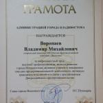 Диплом награждения от мэра города Пушкарева И.С.